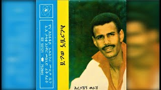 "Aregahegn Werash - Lematgegn ""ለማትገኝ"" (Amharic)"