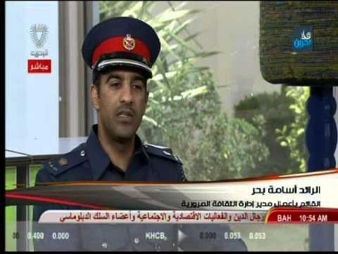 Hala Bahrain ..Major Osama Bahar برنامج هلا البحرين ..  الرائد أسامة بحر 13-5-2014  #Bahrain