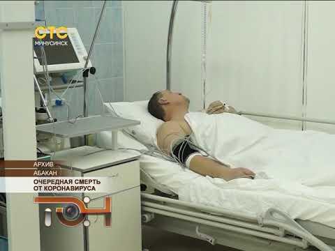Очередная смерть от коронавируса