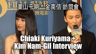 Chiaki Kuriyama   Kim Nam-Gil Press Interview at Asian Film Awards view on youtube.com tube online.