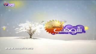 أحوال الطقس: 22 يناير 2017 | الطقس