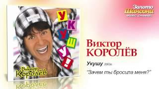 Виктор Королев - Зачем ты бросила меня
