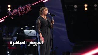 المشاركة المغربية شيماء عبد العزيز تبهر لجنة تحكيم ذوفويس بغنائها لميادة الحناوي       قنوات أخرى