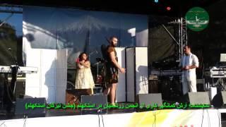 نمایش آرش کمانگیر با اجرای هموندان انجمن زرتشتیان در استکهلم در جشن تیرگان