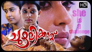 Malayalam Full Movie Chuzhalikattu 2014 Malayalam New