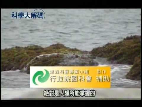 33. 環保再生能源—海洋能 - YouTube