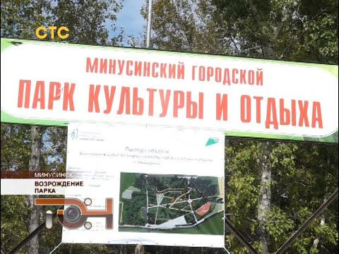Возрождение парка