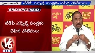 ACB issued notice to TDP MLA Sandra Venkata Veeraiah | Cash for Vote