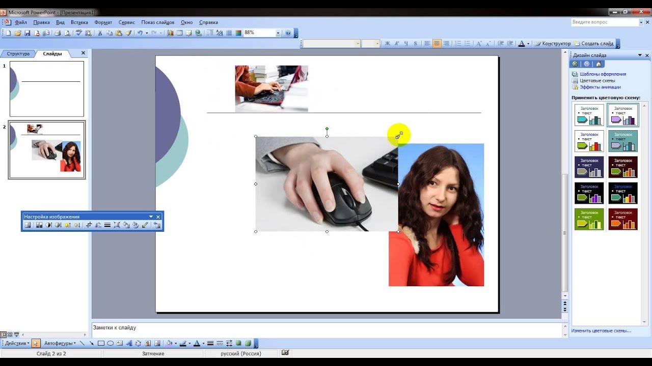 Как сделать красивую презентацию