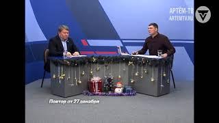 Прямой эфир с председателем Думы АГО Анатолием Баделем