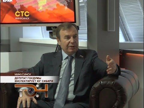 Депутат Госдумы инспектирует юг Сибири