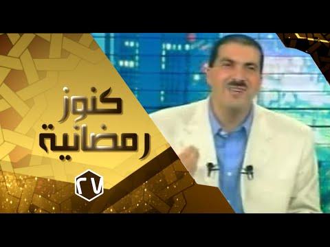 برنامج كنوز رمضانية - ليلة القدر - الحلقة 27