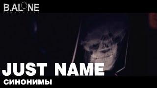 Just name - Синонимы