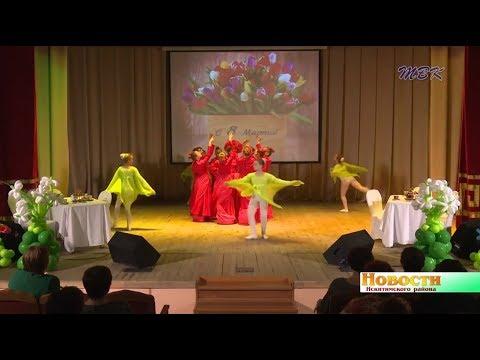 Лучшие представительницы Искитимского района стали участницами праздника, посвящённого 8 марта