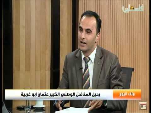 ملف اليوم-  رحيل المناضل الوطني الكبير عثمان ابو غربية - والمشهد السياسي