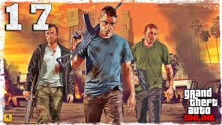 [PS4 COOP] GTA ONLINE. #17: Ограбление: с корабля на бал.