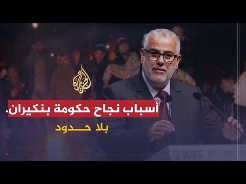 بالفيديو: بنكيران يعلن تجنب أخطاء الإسلاميين.. ولا اعتذار للمعارضة.. في برنامج بلا حدود