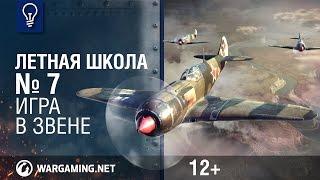 Игра в звене. Летная школа №7. World of Warplanes