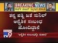 Supari Killer Shashidhar Makes Shocking Confession During Investigation