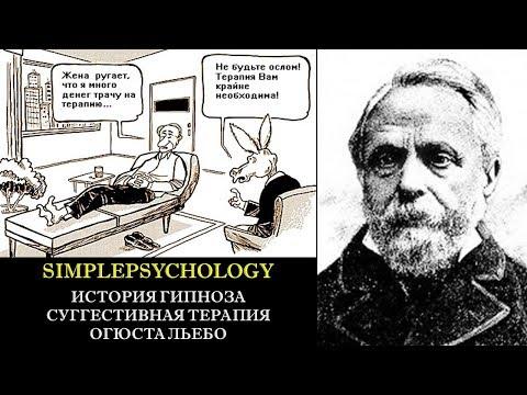 История гипноза. Суггестивная терапия Огюста Льебо.