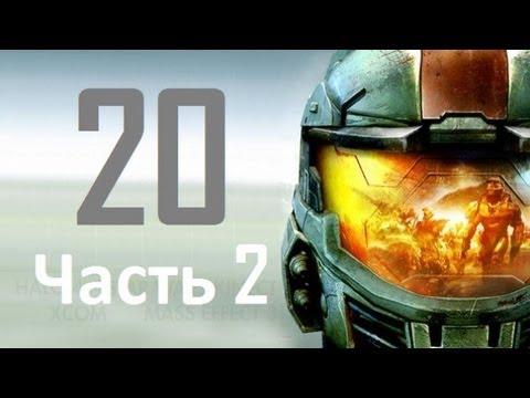 Видео: Двадцать самых ожидаемых игр 2012-го года. Часть 2