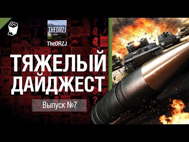 Тяжелый дайджест №7 - от TheDRZJ [World of Tanks]