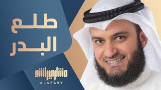 Mishari Alafasy Talaa Al Badro - مشاري راشد العفاسي طلع البدر