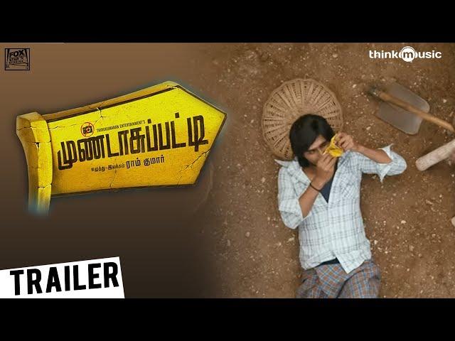 Mundasupatti Official Theatrical Trailer
