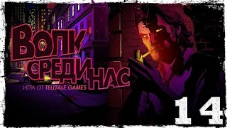 The Wolf Among Us / Волк Среди Нас. #14: Теперь я все расскажу. [ФИНАЛ]