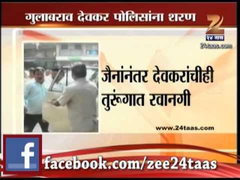 ZEE24TAAS : Jalgaon housing scam: Former Maha minister Gulabrao Devkar arrested