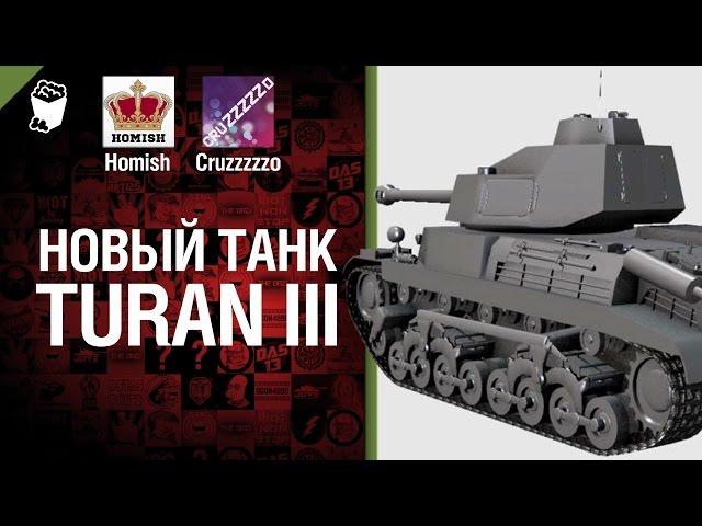 Новый танк Turan III - Легкий Дайджест №61 - Будь