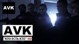 AVK - Кто Есть Кто