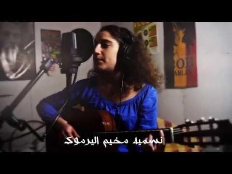 Camp de Yarmouk -Dolly & ABO GABi
