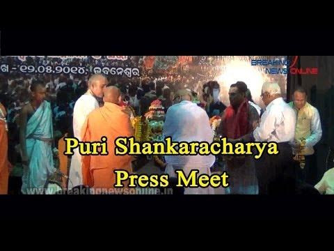 Puri Shankaracharya Press Meet