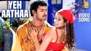Yeh Aatha - MalaiKottai Video Song