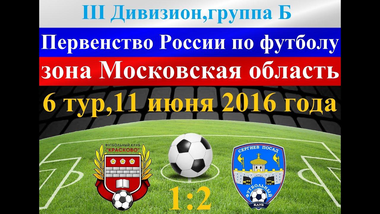 17 сентября состоялись матчи 7 тура первенства россии по футболу среди лфк (iii дивизион) в группе а зоны