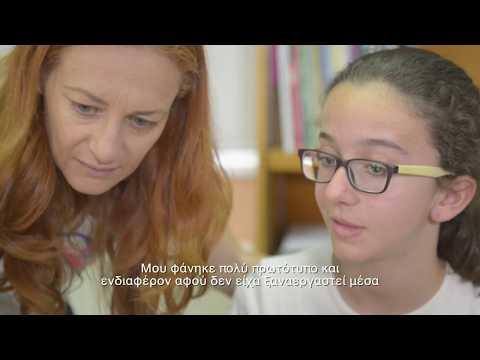ePortfolio- Eleni Gianneli /26th Primary School, Limassol- Panayias Tricherousas (with Greek Sub.)