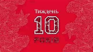 """10 років """"Українському тижню"""""""