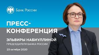 Пресс-конференция Председателя Банка России Э. Набиуллиной по итогам заседания Совета директоров