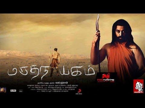 Bitu Bita Reelu | Ajith - Gautham Menon | Marudhanayagam - Kamal Haasan | Selvaraghavan