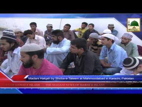 News 16 July - Madani Halqah by Shoba e Taleem at Mahmoodabad in Karachi