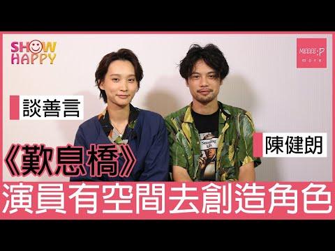 談善言 陳健朗 :《歎息橋》導演俾好大空間演員去創造角色