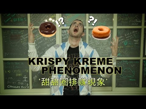 老美眼中的台灣排隊現象 - Krispy Kreme Phenomenon In Taiwan