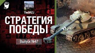Стратегия победы №47 - обзор боя от TheDRZJ [World of Tanks]
