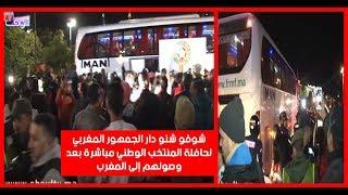 بالفيديو...شوفو شنو دار الجمهور المغربي لحافلة المنتخب الوطني مباشرة بعد وصولهم إلى المغرب |