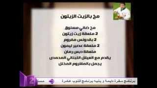 مخ بالزيت والزيتون الشيف محمد فوزي