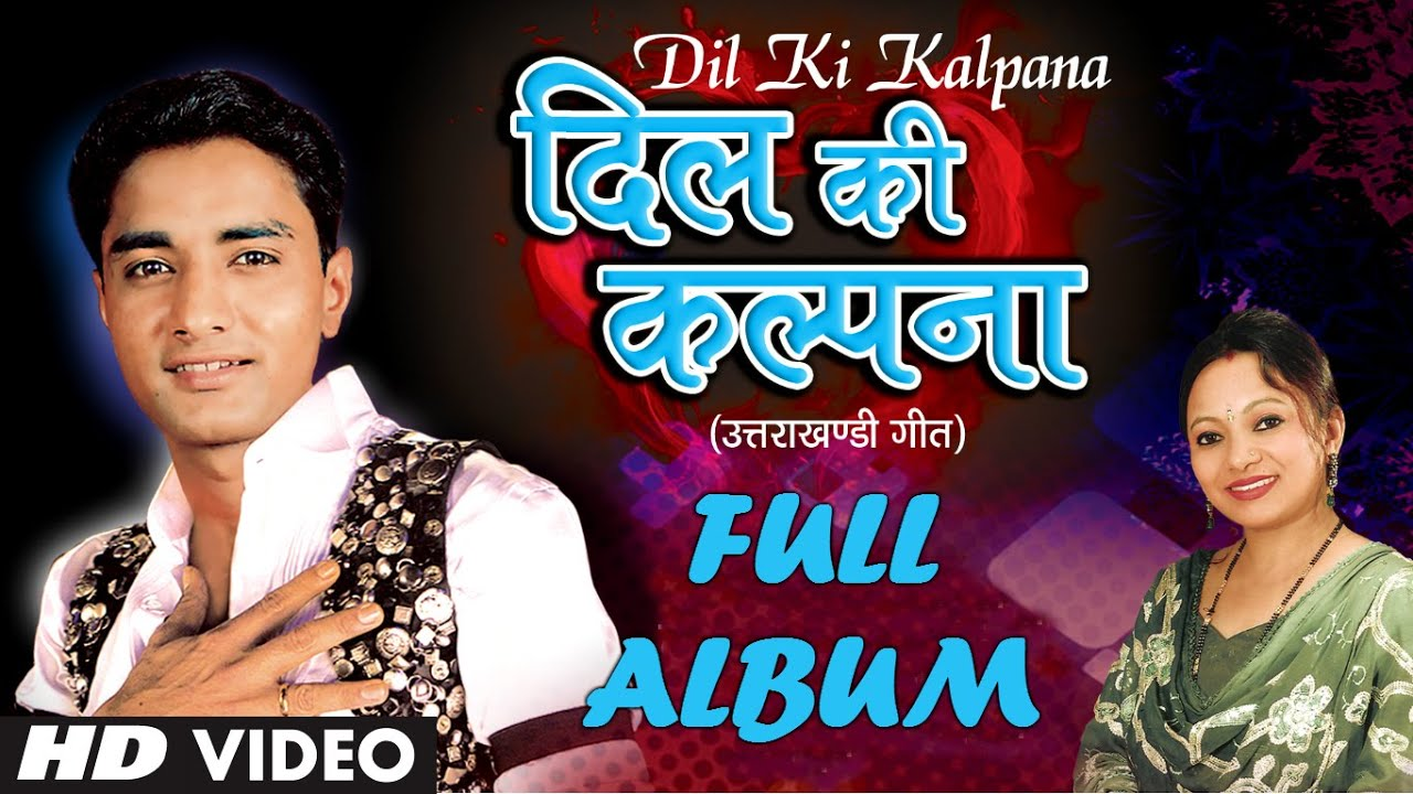 Dil Ki Kalpana Full Video Album - Latest Kumaoni Songs 2014 - Lalit Mohan Joshi, Meena Rana