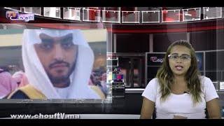 حصاد اليوم:  وفاة أمير سعودي   |   حصاد اليوم