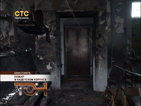 Пожар в кадетском корпусе
