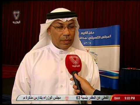 محافظة العاصمة .. تكريم أعضاء المجلس التنسيقي 18-5-2014  Bahrain#